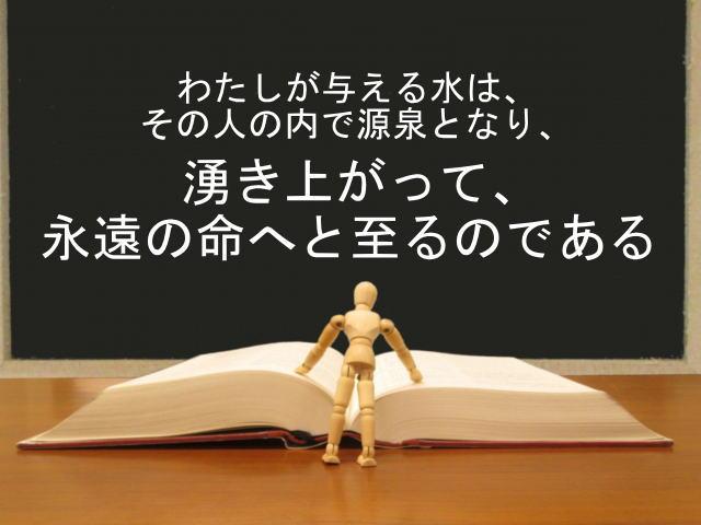 わたしが与える水は、その人の内で源泉となり、湧き上がって、永遠の命へと至るのである:回復訳聖書と他の日本語訳との比較(107)