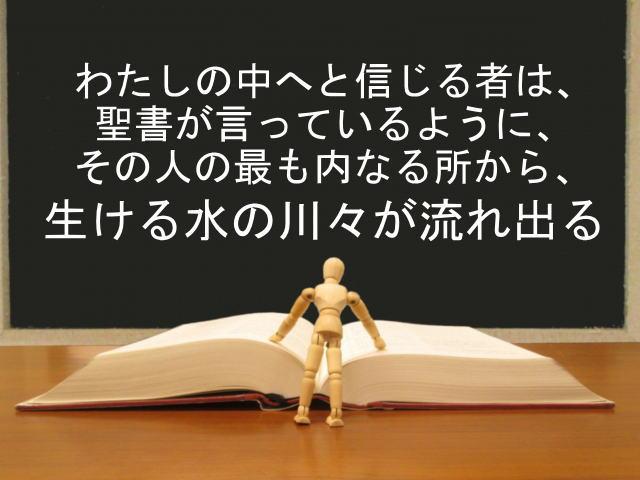 わたしの中へと信じる者は、聖書が言っているように、その人の最も内なる所から、生ける水の川々が流れ出る:回復訳聖書と他の日本語訳との比較(108)