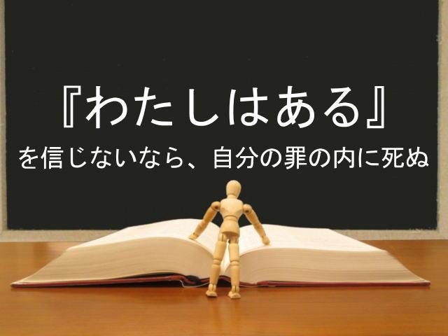 『わたしはある』を信じないなら、自分の罪の内に死ぬ :回復訳聖書と他の日本語訳との比較(109)
