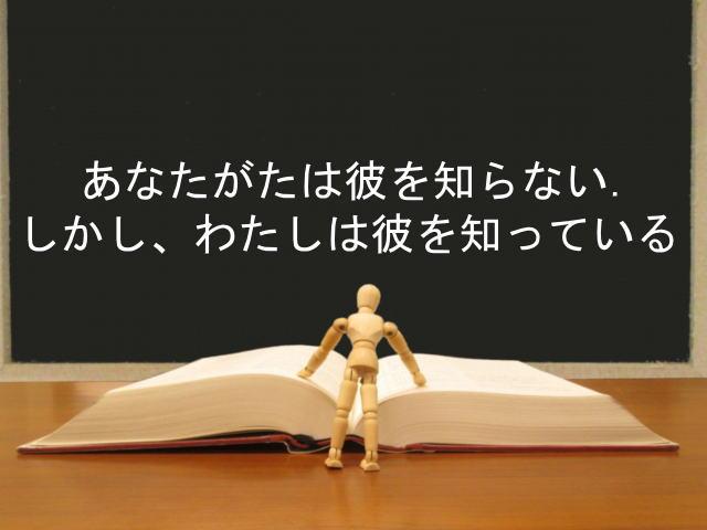 あなたがたは彼を知らない.しかし、わたしは彼を知っている  :回復訳聖書と他の日本語訳との比較(110)
