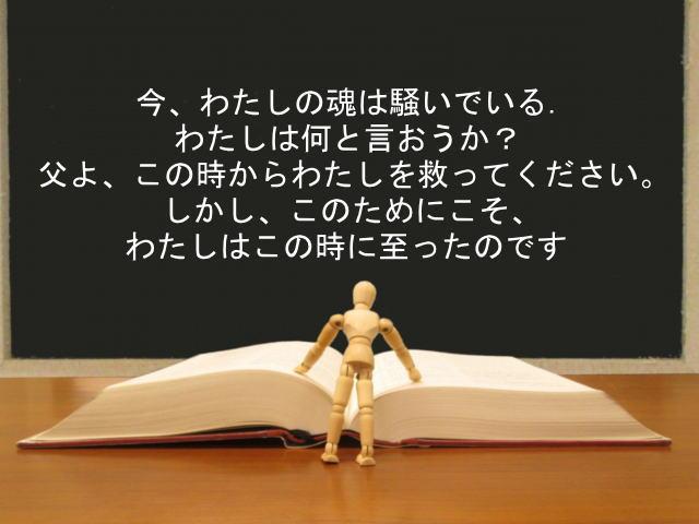 今、わたしの魂は騒いでいる.わたしは何と言おうか?父よ、この時からわたしを救ってください。しかし、このためにこそ、わたしはこの時に至ったのです:回復訳聖書と他の日本語訳との比較(112)