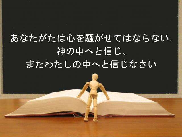 あなたがたは心を騒がせてはならない.神の中へと信じ、またわたしの中へと信じなさい:回復訳聖書と他の日本語訳との比較(113)