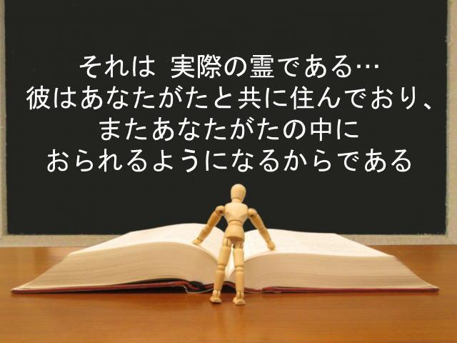 それは 実際の霊である…彼はあなたがたと共に住んでおり、またあなたがたの中におられるようになるからである:回復訳聖書と他の日本語訳との比較(114)