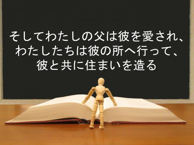 そしてわたしの父は彼を愛され、わたしたちは彼の所へ行って、彼と共に住まいを造る:回復訳聖書と他の日本語訳との比較(115)