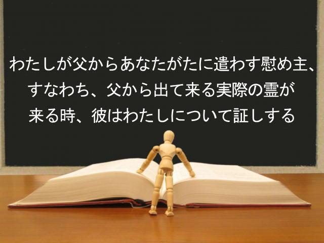 わたしが父からあなたがたに遣わす慰め主、すなわち、父から出て来る実際の霊が来る時、彼はわたしについて証しする:回復訳聖書と他の日本語訳との比較(117)
