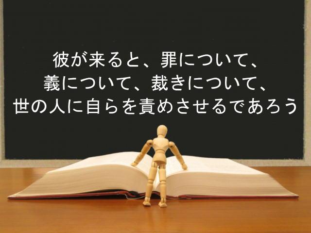 彼が来ると、罪について、義について、裁きについて、世の人に自らを責めさせるであろう:回復訳聖書と他の日本語訳との比較(118)
