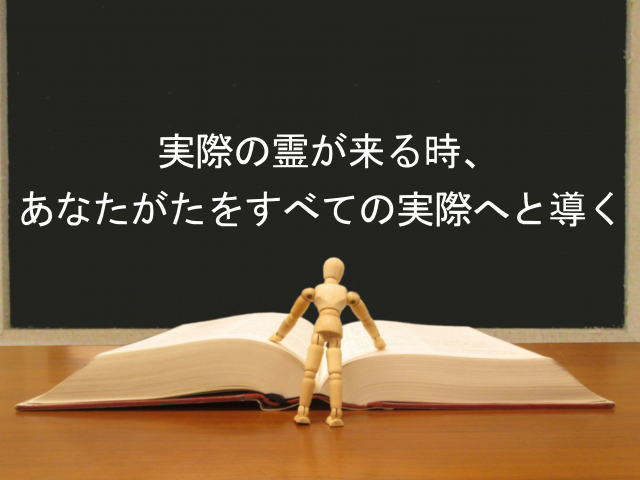 実際の霊が来る時、あなたがたをすべての実際へと導く:回復訳聖書と他の日本語訳との比較(119)