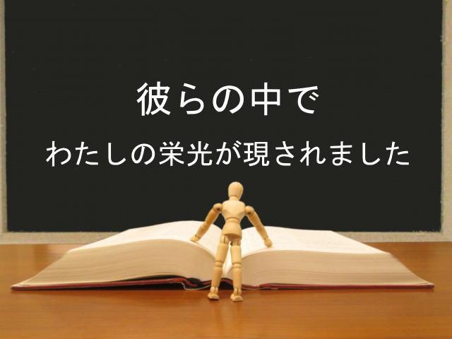 彼らの中でわたしの栄光が現されました:回復訳聖書と他の日本語訳との比較(120)