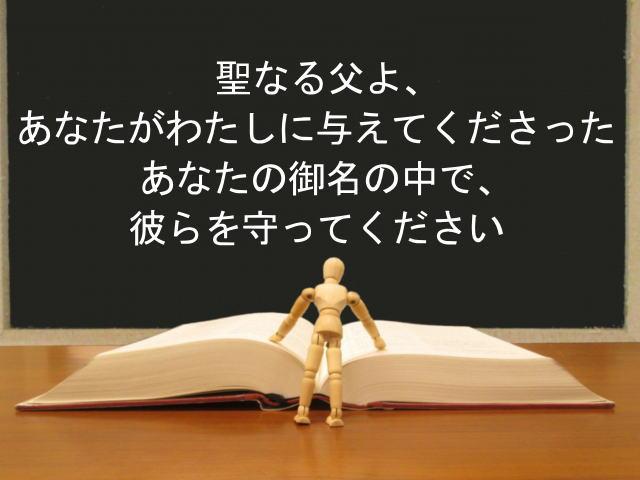 聖なる父よ、あなたがわたしに与えてくださったあなたの御名の中で、彼らを守ってください:回復訳聖書と他の日本語訳との比較(121)