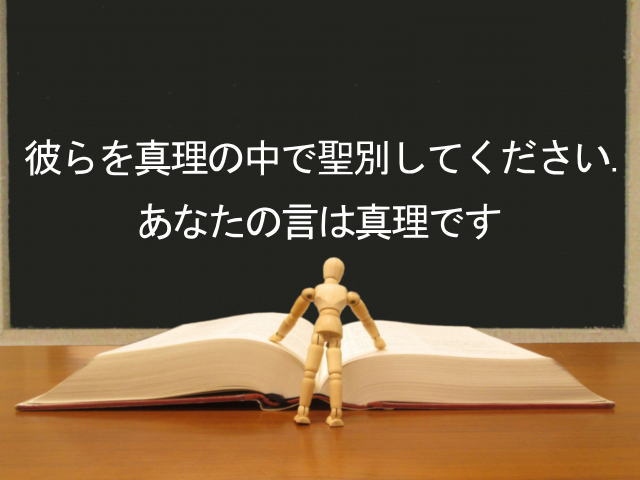 彼らを真理の中で聖別してください.あなたの言は真理です:回復訳聖書と他の日本語訳との比較(122)