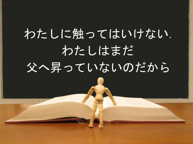 わたしに触ってはいけない.わたしはまだ父へ昇っていないのだから:回復訳聖書と他の日本語訳との比較(123)