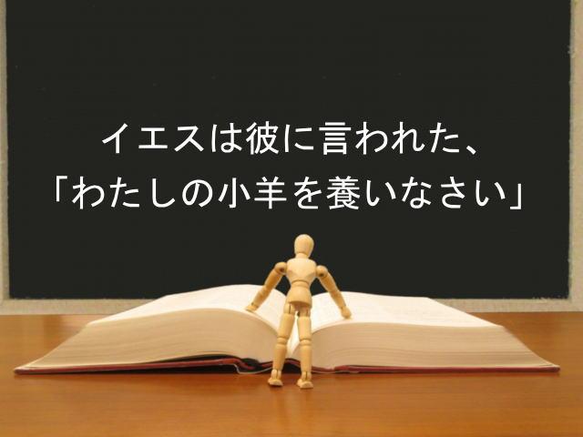 イエスは彼に言われた、「わたしの小羊を養いなさい」:回復訳聖書と他の日本語訳との比較(124)