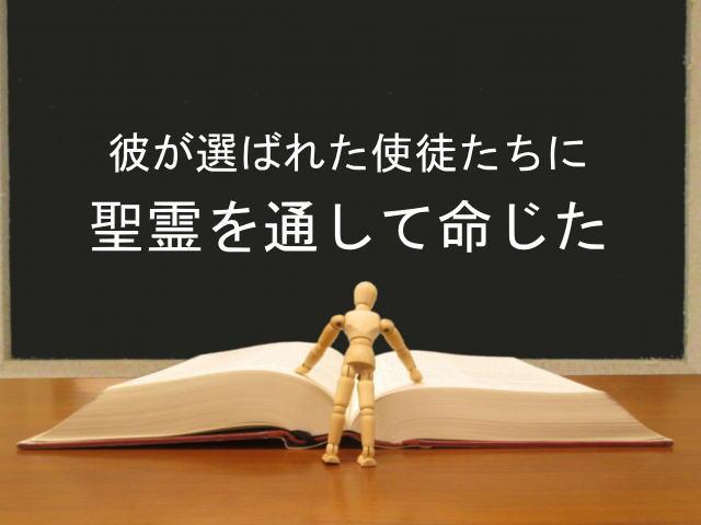彼が選ばれた使徒たちに聖霊を通して命じた:回復訳聖書と他の日本語訳との比較(125)