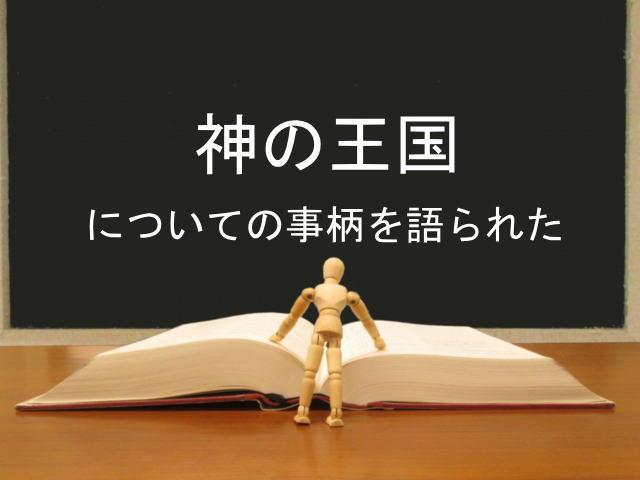 神の王国についての事柄を語られた:回復訳聖書と他の日本語訳との比較(126)