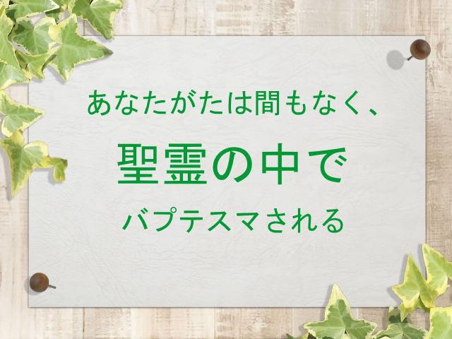 あなたがたは間もなく、聖霊の中でバプテスマされる:回復訳聖書と他の日本語訳との比較(127)