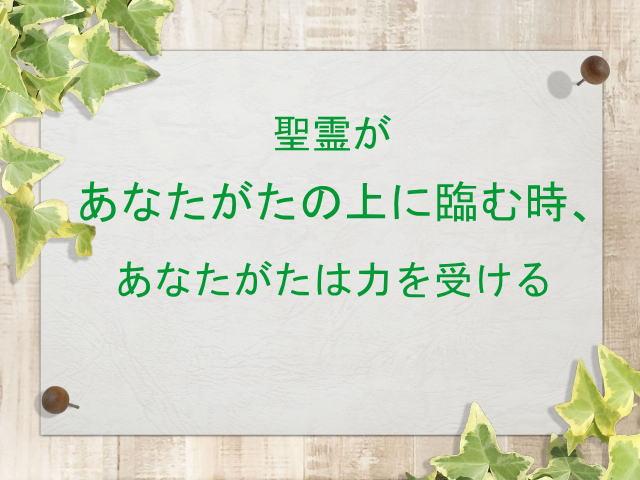聖霊があなたがたの上に臨む時、あなたがたは力を受ける:回復訳聖書と他の日本語訳との比較(128)