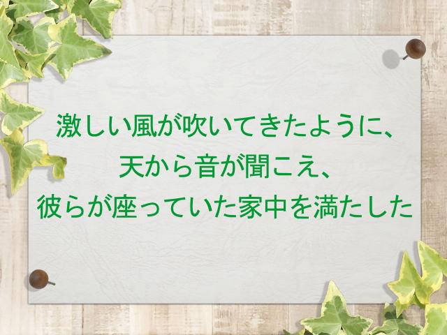 激しい風が吹いてきたように、天から音が聞こえ、彼らが座っていた家中を満たした:回復訳聖書と他の日本語訳との比較(130)