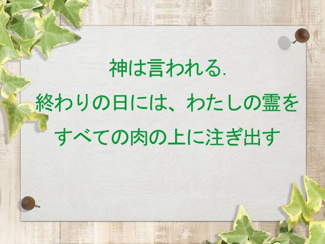 神は言われる.終わりの日には、わたしの霊をすべての肉の上に注ぎ出す:回復訳聖書と他の日本語訳との比較(131)