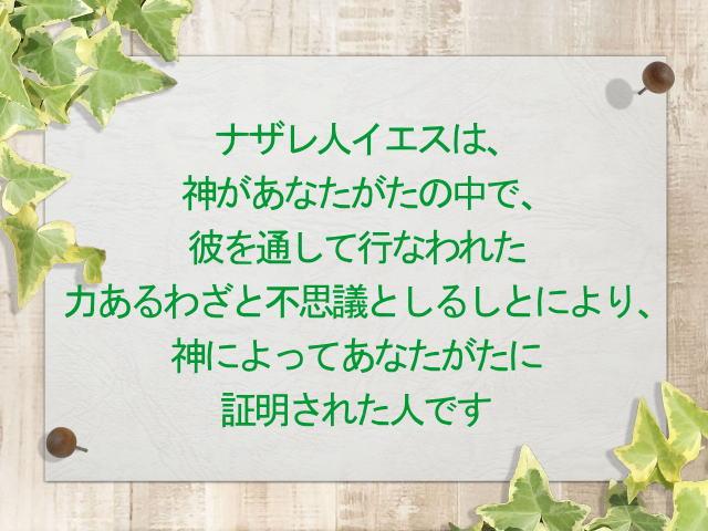 ナザレ人イエスは、神があなたがたの中で、彼を通して行なわれた力あるわざと不思議としるしとにより、神によってあなたがたに証明された人です:回復訳聖書と他の日本語訳との比較(132)
