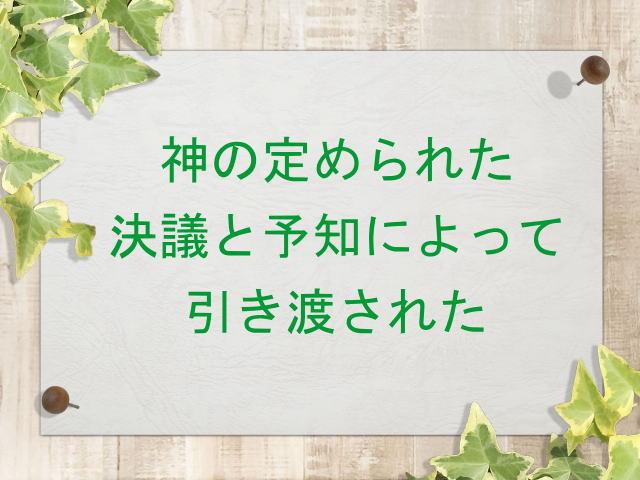 神の定められた決議と予知によって引き渡された:回復訳聖書と他の日本語訳との比較(133)